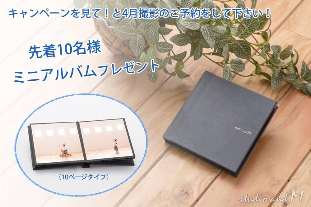 studio and M 1周年思い付きキャンペーン!!